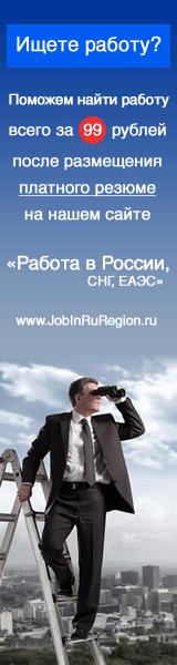 """Заполнить  резюме на сайте """"Работа в России, СНГ, ЕАЭС"""""""