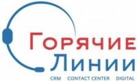 """Горячие линии - официальный логотип, бренд, торговая марка компании (фирмы, организации, ИП) """"Горячие линии"""" на официальном сайте отзывов сотрудников о работодателях www.EmploymentCenter.ru/reviews/"""